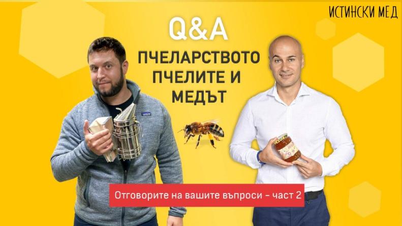 банер на интервюто с въпроси отговори от пчеларите Сергей Петров и Георги Георгиев част 2