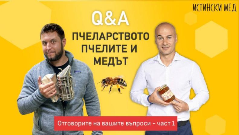банер на интервюто с въпроси отговори от пчеларите Сергей Петров и Георги Георгиев част 1
